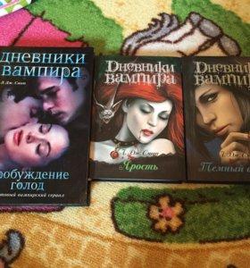 Л.Дж.Смит - Дневники вампира