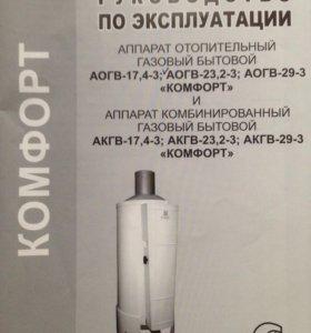 Отопительный газовый котел  АОГВ-23 комфорт