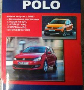 Книга по ремонту DSG 7 Volkswagen Polo
