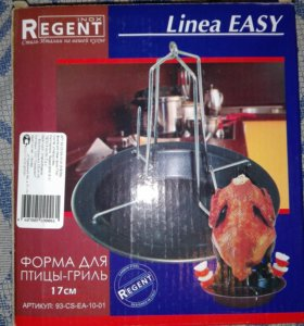 """Форма для птицы-гриль Regent Inox """"Easy"""", 17 см"""