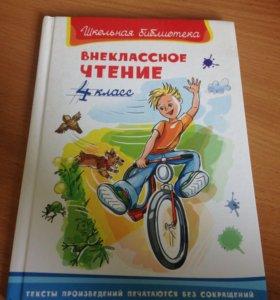 """Книга """"Внеклассное чтение 4 класс """""""