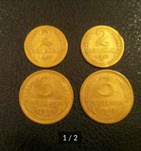 монеты 55,56,57г.
