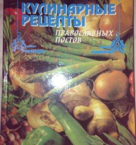 """Книга """"Кулинарные рецепты православных постов"""""""