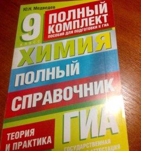 Справочник по хими Возможна отправка почтой.