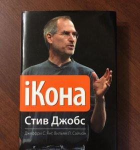 Книга iКона Стив Джобс