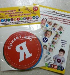 Стикеры наклейки для малышей