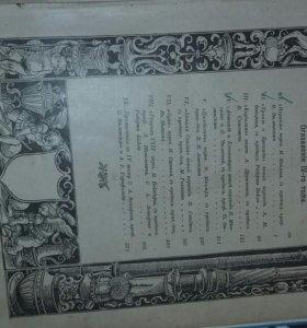 4-й том Шекспир  Библиотека великих писателей