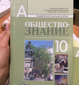 Учебник по обществознанию 10 и 11 кл