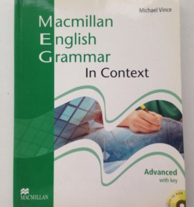 Учебник с ответами Macmillan English Grammar