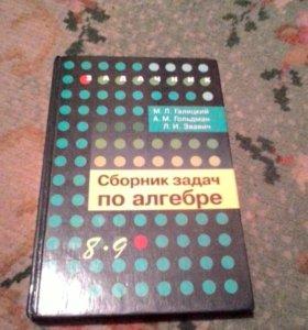 Сборник задач по алгебре за 8-9 класс