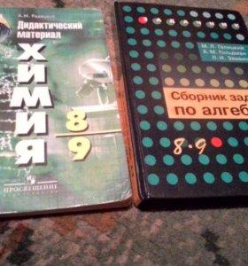 Сборники по химии и алгебре за 8-9 класс