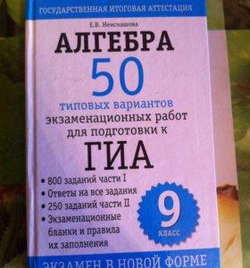 Учебник( экзамен в новой форме) ГИА
