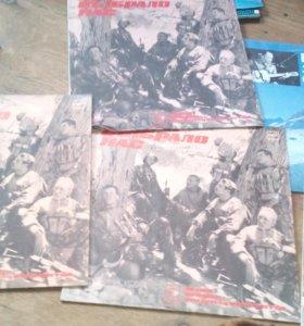 Пластинки (про войну)