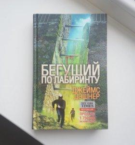 Книга Джеймс Дэшнер Бегущий по лабиринту