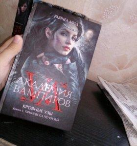 """Книги """"Академия Вампиров"""""""