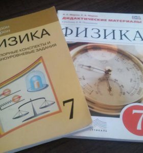 Физика 7 класс. Дидакт.матер., Опорные конспекты