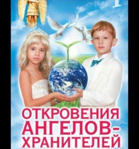 Книги новые Панова Л.