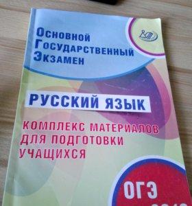 Пособия к ОГЭ 9 класс Русский язык