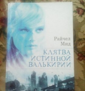 """Книга """"Клятва истинной валькирии"""""""