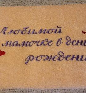 Индивидуальная вышивка на полотенце