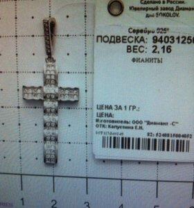 Крест Sokolov серебро,фианиты