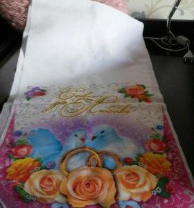 Рушник, мешочек для свадьбы