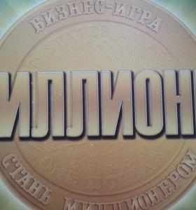 """Настольная игра """"Миллионер """""""