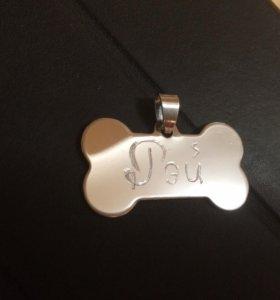 Гравировка на медальонах для домашних животных