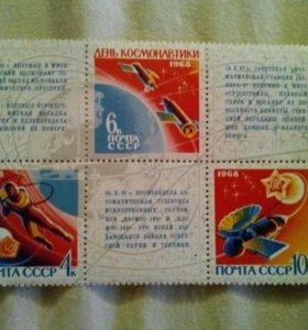 Марка День Космонавтики СССР 1968