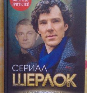 """""""Шерлок"""" из серии """"Сериал, который покорил мир"""""""