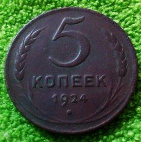 5 коп.1924г.