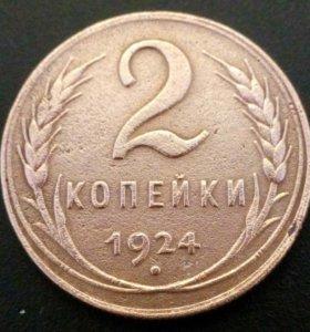 2 коп.1924 г.