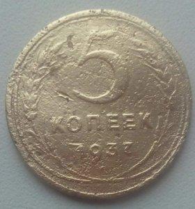 5 коп.1937г.