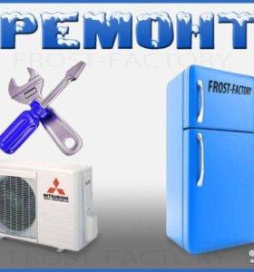 Ремонт холодильников,кондиционеров