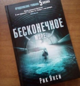 "Книга ""Бесконечное море"""