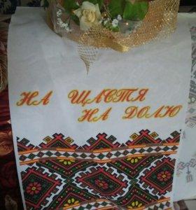 Свадебныйй рушник и сито