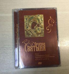 Потаенная Святыня.DVD