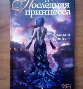 "Книга ""Последняя принцесса"""
