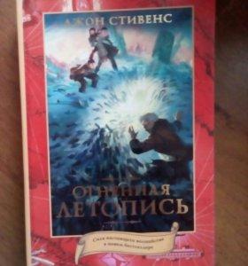 """Книга """"Огненная летопись"""""""