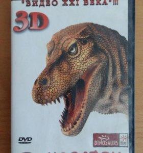 3 D фильм Динозавры