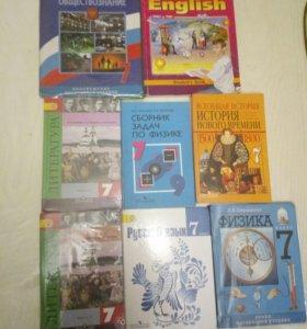 Книги за 7класс новые