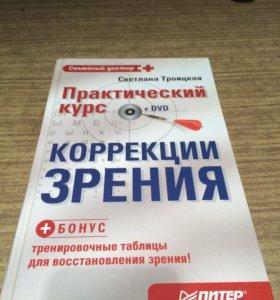 Книга по коррекции зрения