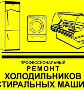 Ремонт бытовых холодильников в Москве