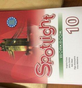 Spotlight workbook 10 новая