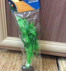 Растение для аквариума пластик 25см