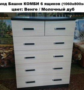 Комод Башня КОМБИ 6 ящиков