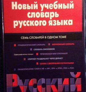 Учебный словарь по русскому языку