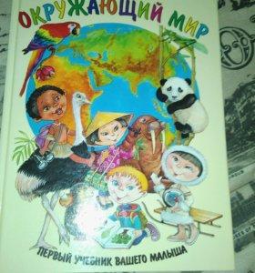 Окружающий мир красочная познавательная книга