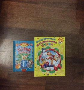 Книги детские(цена за 2шт 70р-новые)