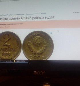 2 копейки СССР разных годов
